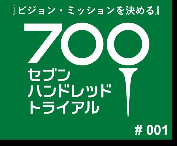 トライアル001