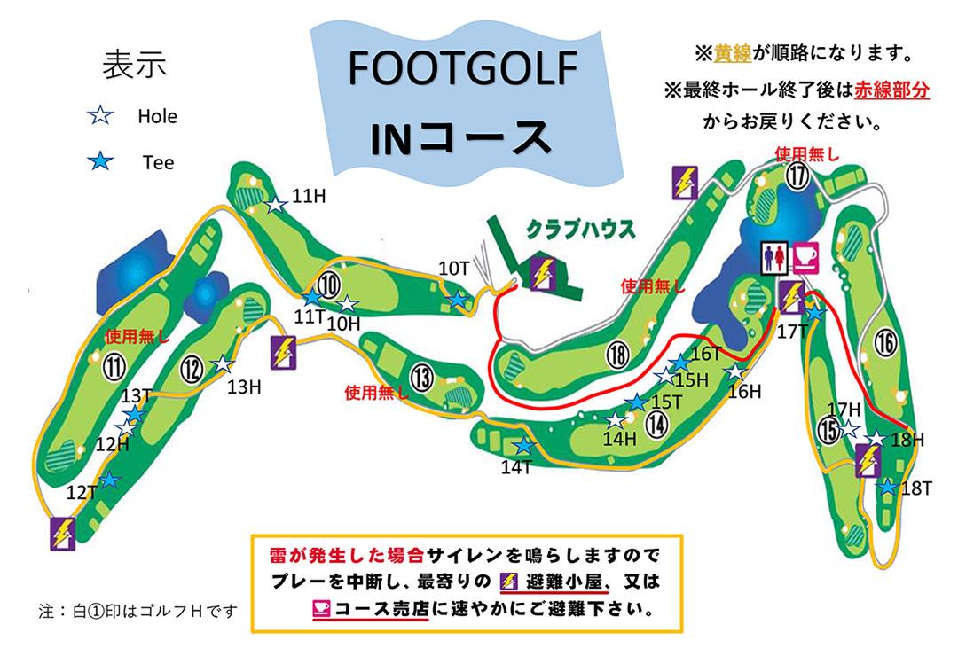 フットゴルフ コース IN
