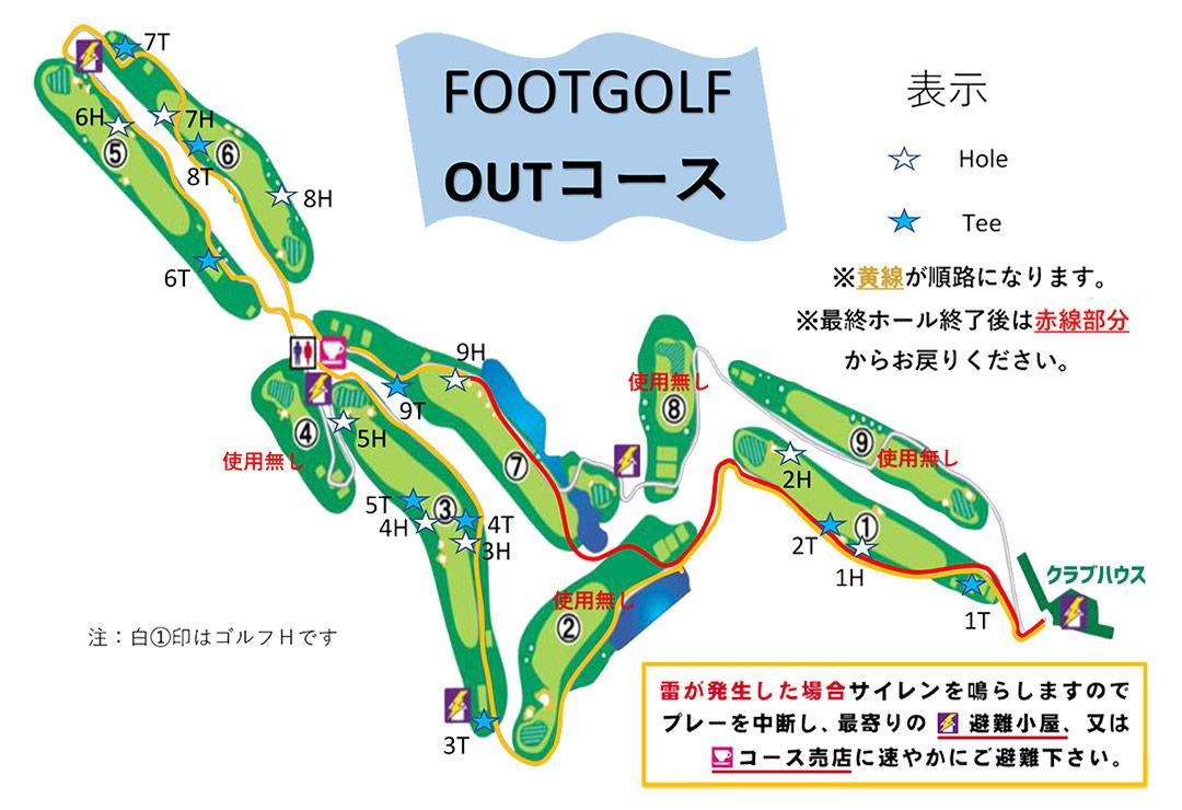 フットゴルフ コース OUT