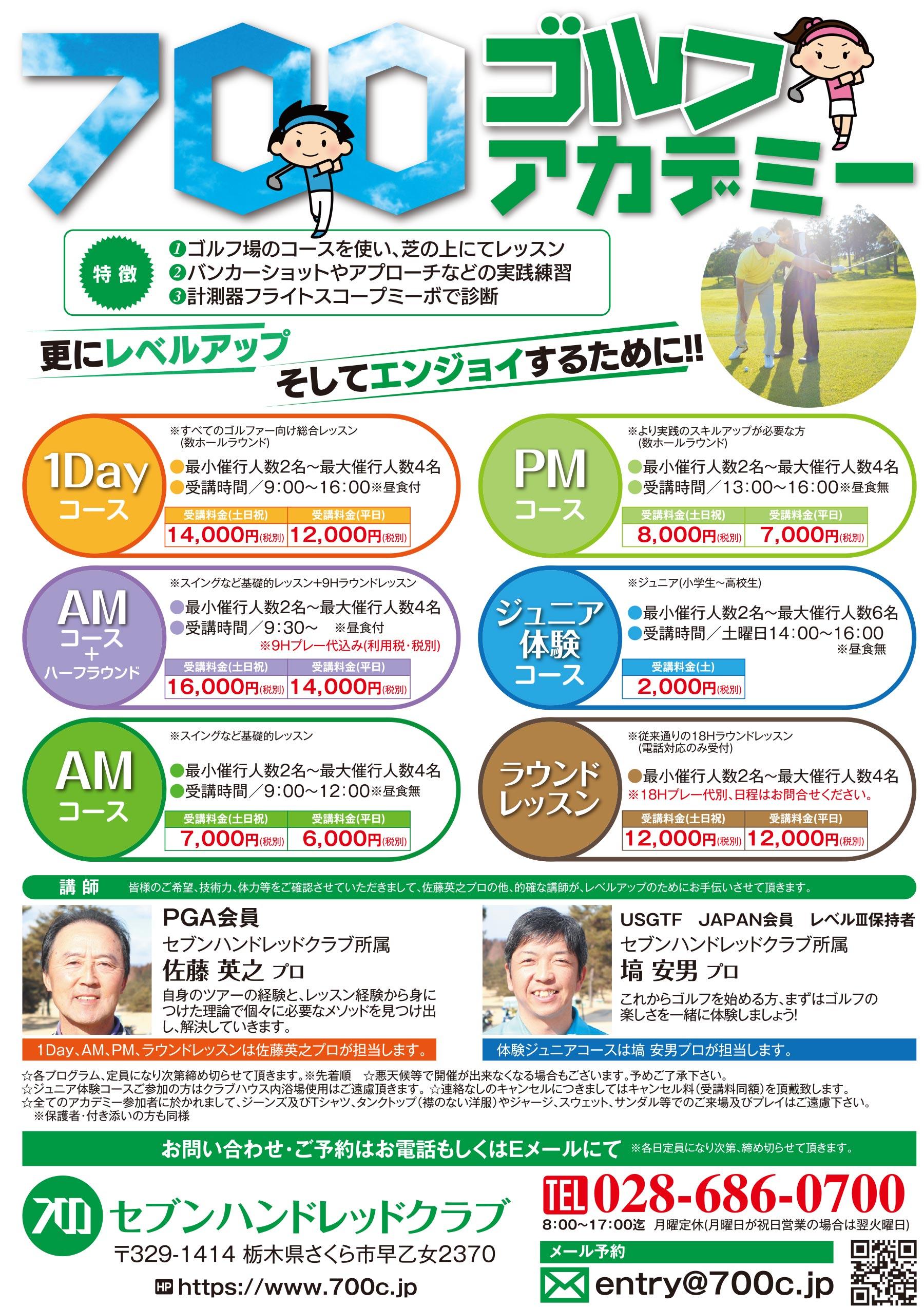 700ゴルフアカデミー