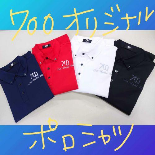700ポロシャツ