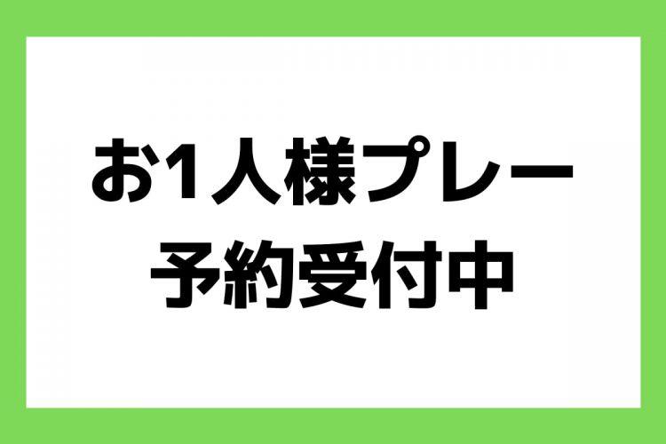 お知らせ (1)-1