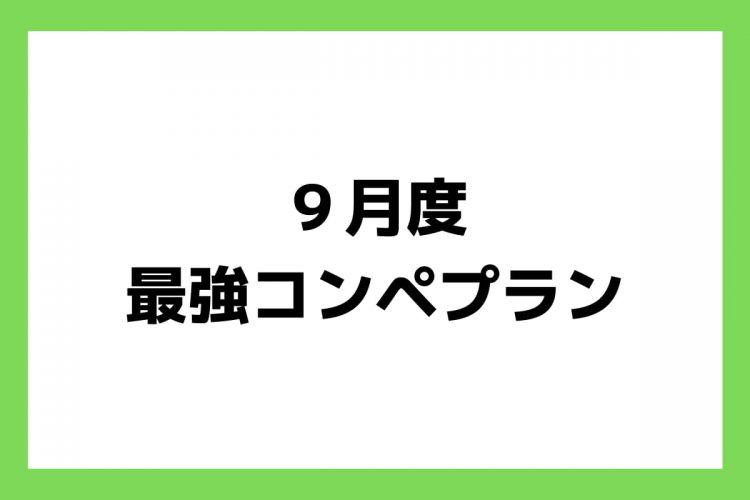 電車をご利用のお客様へ (6)-1