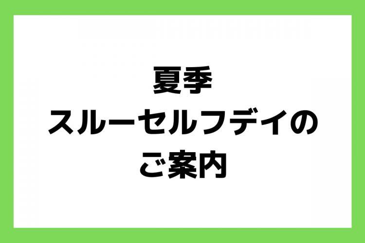 電車をご利用のお客様へ (7)-1