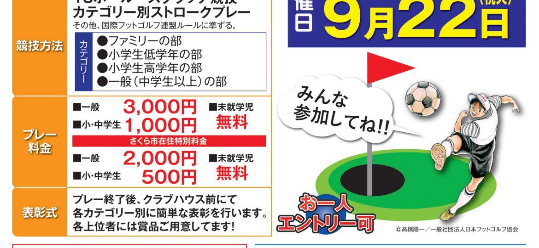 髙橋陽一カップ2020-1