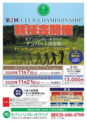 championship2020-1