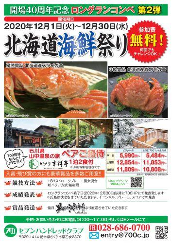 海鮮祭りビジター-1
