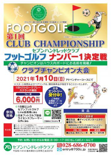 第1回フットゴルフクラブチャンピオンシップチラシ-1