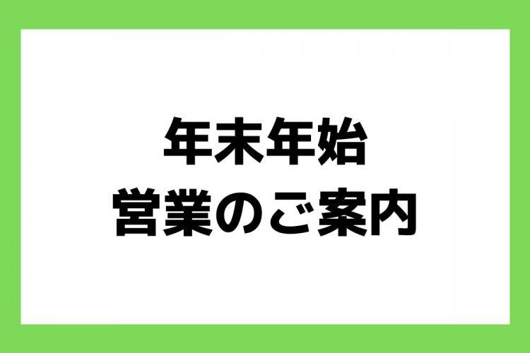 お知らせ (6)-1