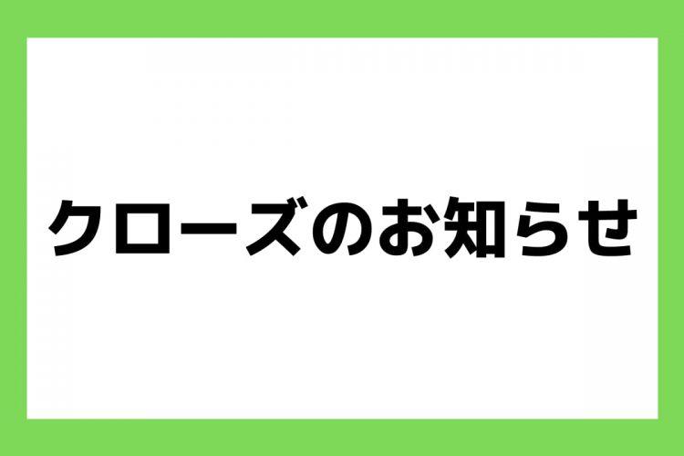 お知らせ (9)-1