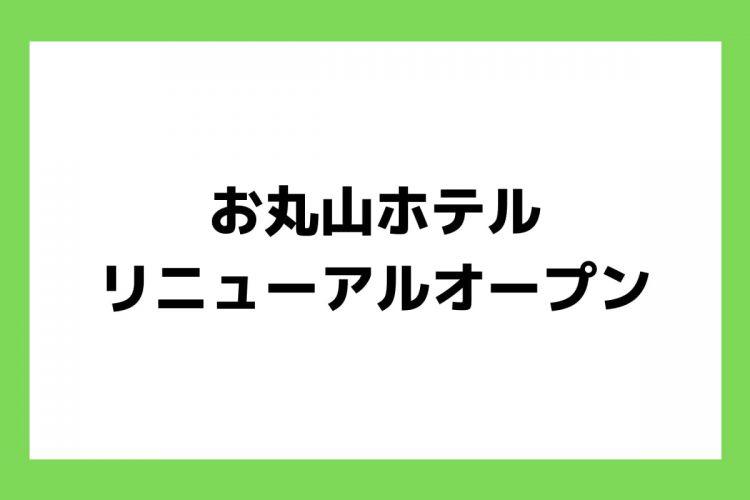 お知らせ (12)-1