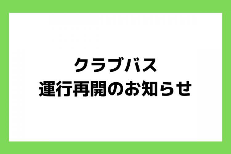 お知らせ (13)-1
