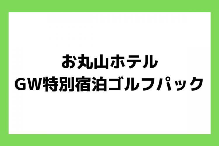 お知らせ (15)-1