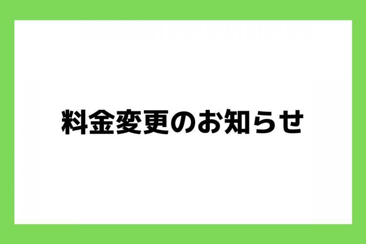 お知らせ (16)-1