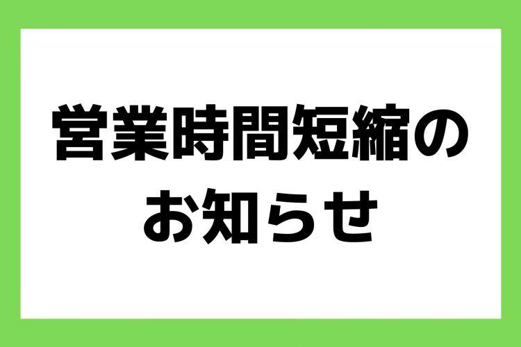 お知らせ (6)
