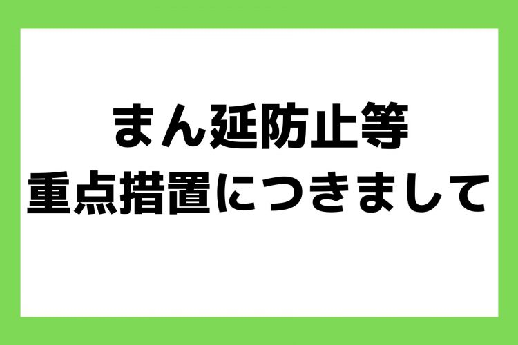 お知らせ (7)